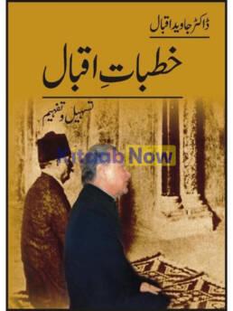 Khutbaat-E-Iqbal