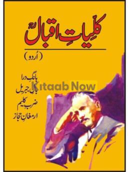 Kuliyat-I-Iqbal
