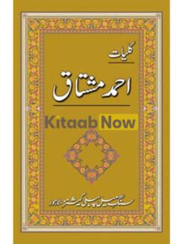Kulliyaat Ahmad Mushtaq