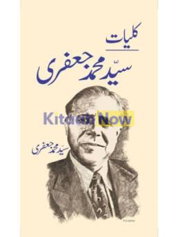 Kulliyat Syed Muhammad Jafri