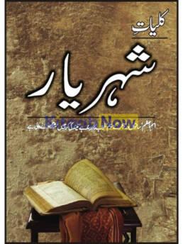 Kulliyat Shahryar