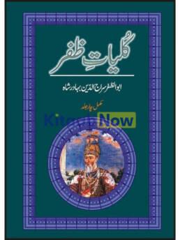 Kulliyat-I-Zafar