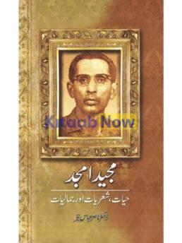 Majeed Amjad: Hayat Shairyaat Aur Jamaaliyat