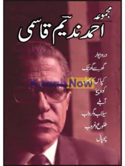 Majmua Ahmad Nadeem Qasmi Daro Deewar