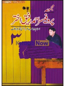 Majmua Prof. Ahmad Rafique Akhtar 3
