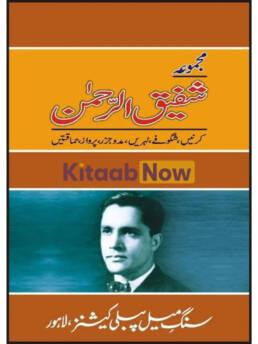 Majmua Shafiq Ur Rehman Kirnay Etc