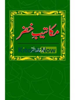 Makateeb E Khizr