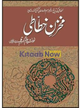 Makhzan-E-Khattati