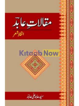 Maqalaat-E-Aabid: Inteqaad-E-Shayar