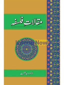 Maqalaat-E-Falsafa