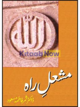 Mashal-E-Raah