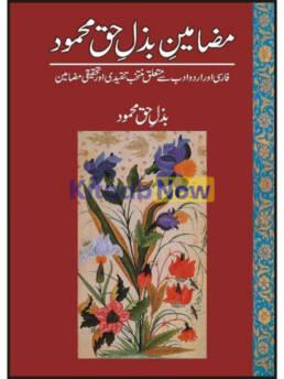 Mazameen Bazal Haq Mahmood