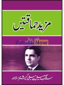 Mazeed Hamaqtain