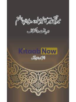 Mir Taqi Mir ka Ghair Matbooa Diwan-e-Haftam