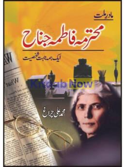 Mohtarma Fatima Jinnah Aik Hama Jehat Shakhst