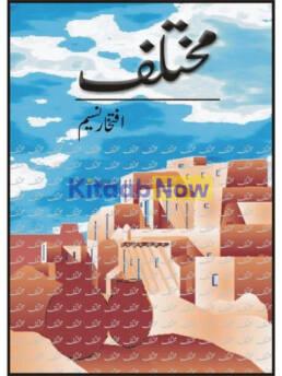 Mukhtalif