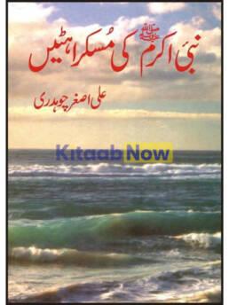 Nabi-E-Akram(Pbuh) Ki Muskarahtain