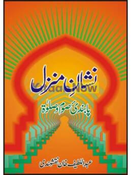 Nishan-E-Manzal:Pabandi-E-Soam-O-Salat