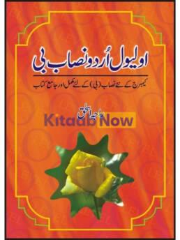 O Level Urdu Nisaab B