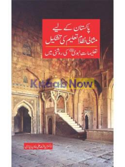 Pakistan Kayliy Misali Nizam Talem Ki Tashkel