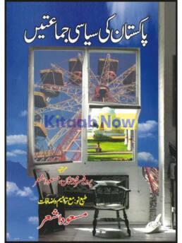 Pakistan Ki Siasi Jamatain