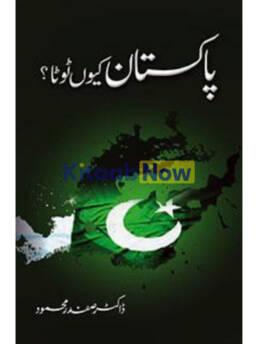 Pakistan Kion Toota ?