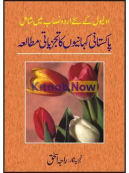 Pakistani Kahanion Ka Tajziati Mutalia