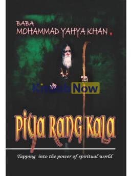 Piya Rang Kala {English Edition}