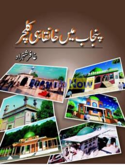 Punjab Mein Khanqahi Culture