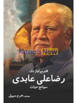 Qalam Say Awaaz Tak: Raza Ali Aabidi