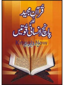 Quran Majeed Aur Panch Insani Quwatain