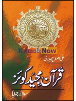 Quran Majeed Quiz