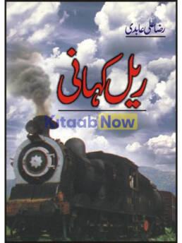 Rail Kahani