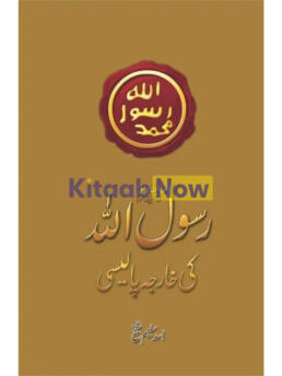 Rasool Allah (Pbuh) Ki Kharja Policy