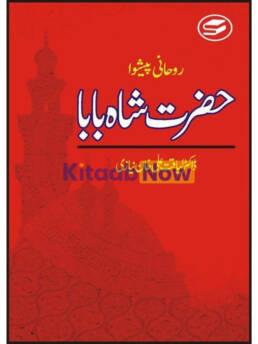 Roohani Paishwa Hazrat Shah Baba
