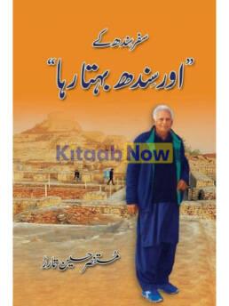 Safar Sindh Kay 'Aur Sindh Behta Raha'