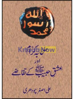 Sahaba Kiram Aur Ishq Habeeb Kay Taqazay