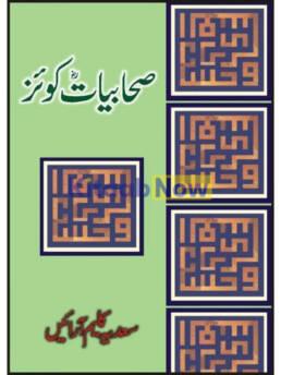 Sahabiat Quiz