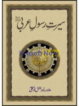 Seerat-E-Rasool-E-Arabi (P.B.U.H.)