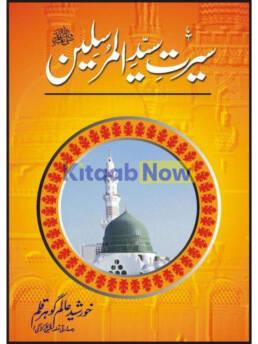Seerat Syed Ul Mursaleen Pbuh
