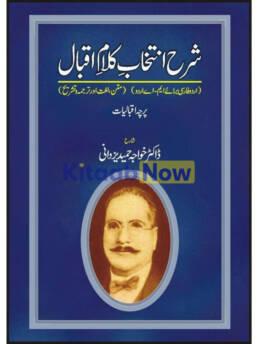 Sharah Intikhab Kalam Iqbal +