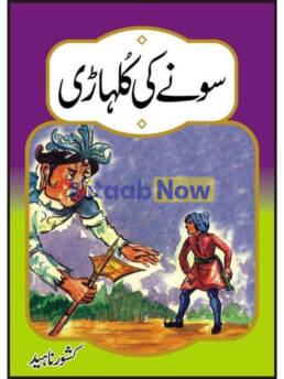 Sonay Ki Kulhari