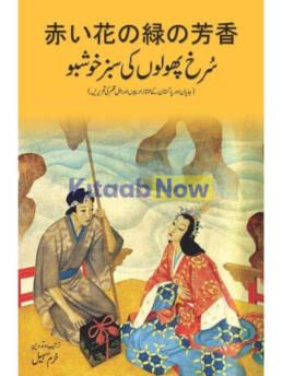 Surakh Phoolon Ki Sabz Khushbu