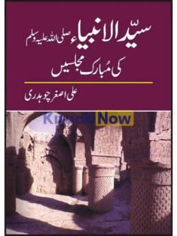 Syed Ul Anbia Pbuh Ki Mubarik Majlesay
