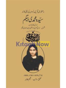 Syeda Muhammadi Begum