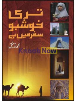 Teri Khushboo Safar Main Hay