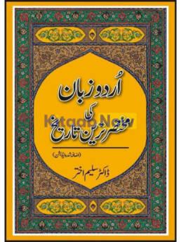 Urdu Zubaan Ki Mukhtasir Tareen Tareekh
