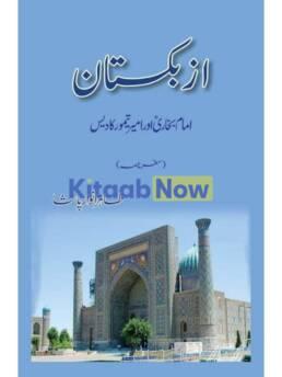 Uzbekistan: Imam Bukhari Aur Ameer Taimoor Ka