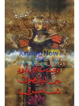 Wehshat Aur Barood Mein Lipti Hoi Shairi