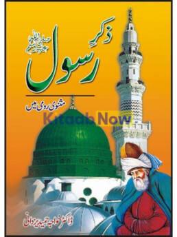 Zikar Rasool(Pbuh) Masnavi Rumi Main